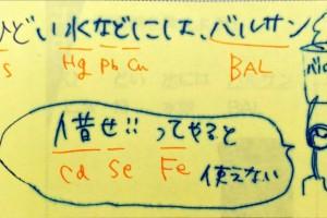 ジメルカプロール(BAL)が使えない急性金属