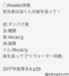 Atwater係数のゴロ